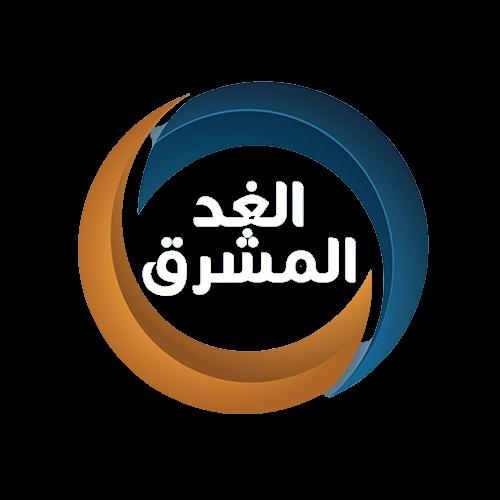 قناة الغد المشرق