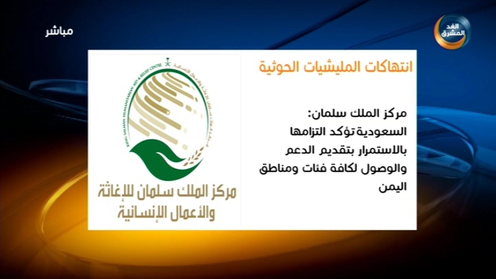 الملك سلمان للإغاثة يدين نهب المليشيا الانقلابية مستودعات برنامج